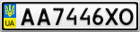 Номерной знак - AA7446XO