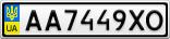 Номерной знак - AA7449XO