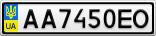 Номерной знак - AA7450EO