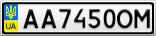 Номерной знак - AA7450OM