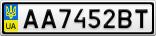 Номерной знак - AA7452BT