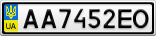 Номерной знак - AA7452EO