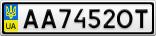 Номерной знак - AA7452OT