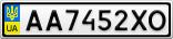 Номерной знак - AA7452XO