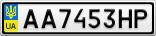 Номерной знак - AA7453HP