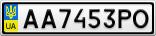 Номерной знак - AA7453PO