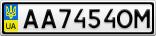 Номерной знак - AA7454OM