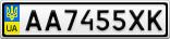 Номерной знак - AA7455XK