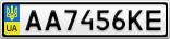 Номерной знак - AA7456KE