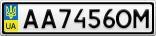 Номерной знак - AA7456OM