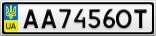 Номерной знак - AA7456OT