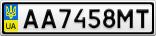 Номерной знак - AA7458MT