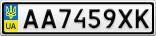 Номерной знак - AA7459XK