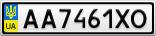 Номерной знак - AA7461XO