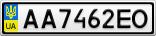 Номерной знак - AA7462EO