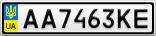 Номерной знак - AA7463KE