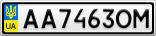 Номерной знак - AA7463OM