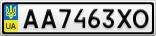 Номерной знак - AA7463XO