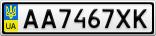 Номерной знак - AA7467XK