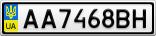 Номерной знак - AA7468BH
