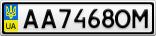 Номерной знак - AA7468OM