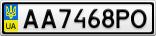 Номерной знак - AA7468PO