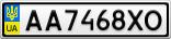 Номерной знак - AA7468XO