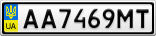 Номерной знак - AA7469MT