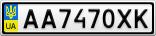 Номерной знак - AA7470XK