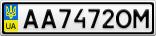 Номерной знак - AA7472OM