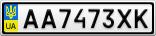 Номерной знак - AA7473XK