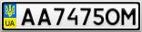 Номерной знак - AA7475OM