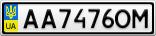 Номерной знак - AA7476OM