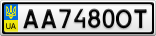 Номерной знак - AA7480OT