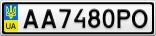 Номерной знак - AA7480PO