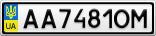 Номерной знак - AA7481OM