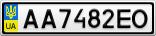 Номерной знак - AA7482EO