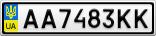 Номерной знак - AA7483KK