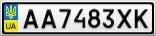 Номерной знак - AA7483XK