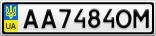 Номерной знак - AA7484OM