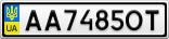 Номерной знак - AA7485OT