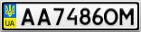 Номерной знак - AA7486OM