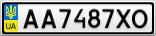 Номерной знак - AA7487XO
