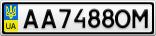 Номерной знак - AA7488OM