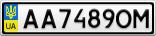 Номерной знак - AA7489OM
