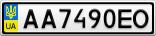 Номерной знак - AA7490EO