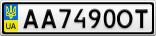 Номерной знак - AA7490OT