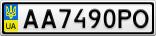 Номерной знак - AA7490PO