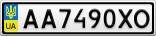 Номерной знак - AA7490XO
