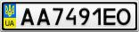Номерной знак - AA7491EO